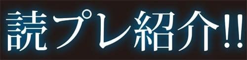 読プレ紹介!!