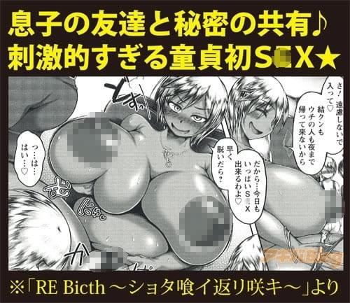 「RE Bicth〜ショタ喰イ返リ咲キ〜」